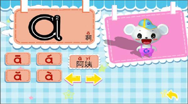 早教学拼音游戏 1.2.6 安卓版