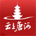 云上唐河下载 2.3.0 安卓版