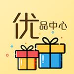 优品中心app 0.1.0 免费版