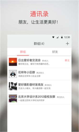 美聚app