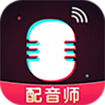 广告配音师app下载 1.1.0 安卓版