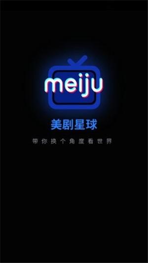 美剧星球iOS版