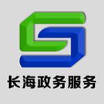 长海政务服务 2.1.1 安卓手机版