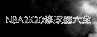 nba2k20补丁大全_nba2k20辅助工具