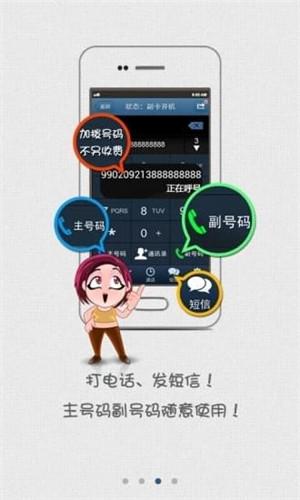 联通号盾app