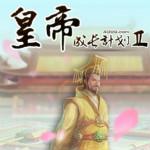 皇帝成长计划2修改器 1.0 免费版