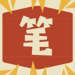 笔趣小说王app