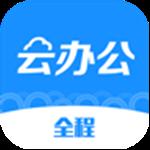 全程云办公最新版下载 5.0.7 手机破解版
