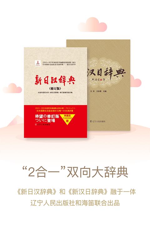 日语大词典破解版百度云下载 1.3.4 安卓版