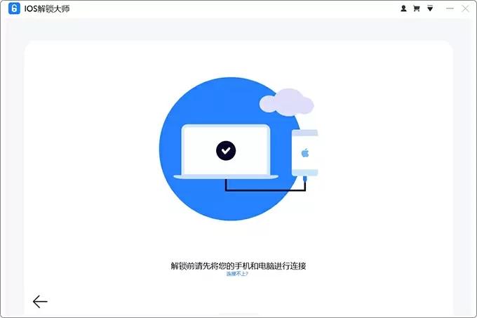 iOS解锁大师破解版 1.1.0.2 中文免费版