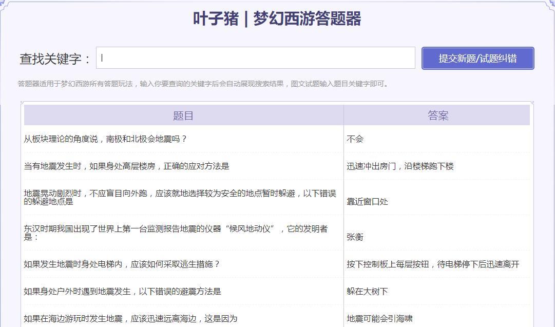梦幻西游科举答题器叶子猪下载 2020 网页版