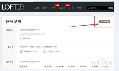 LOFTER网页版PC端下载(乐乎老福特) 6.8.1 最新版