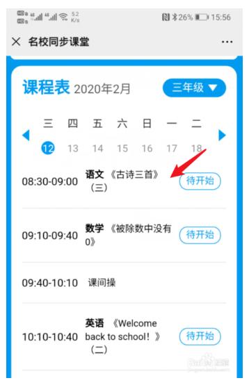 名校課堂app 1.11.10 安卓版
