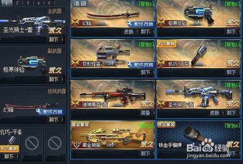生死狙击好号和密码有幻锋下载 v8真的有飞星版 1.0