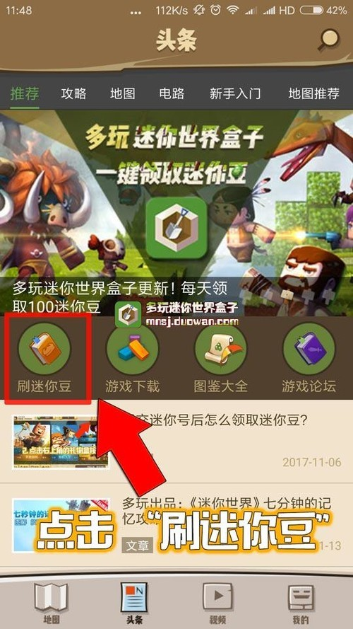多玩迷你世界盒子 2.0.4 安卓版