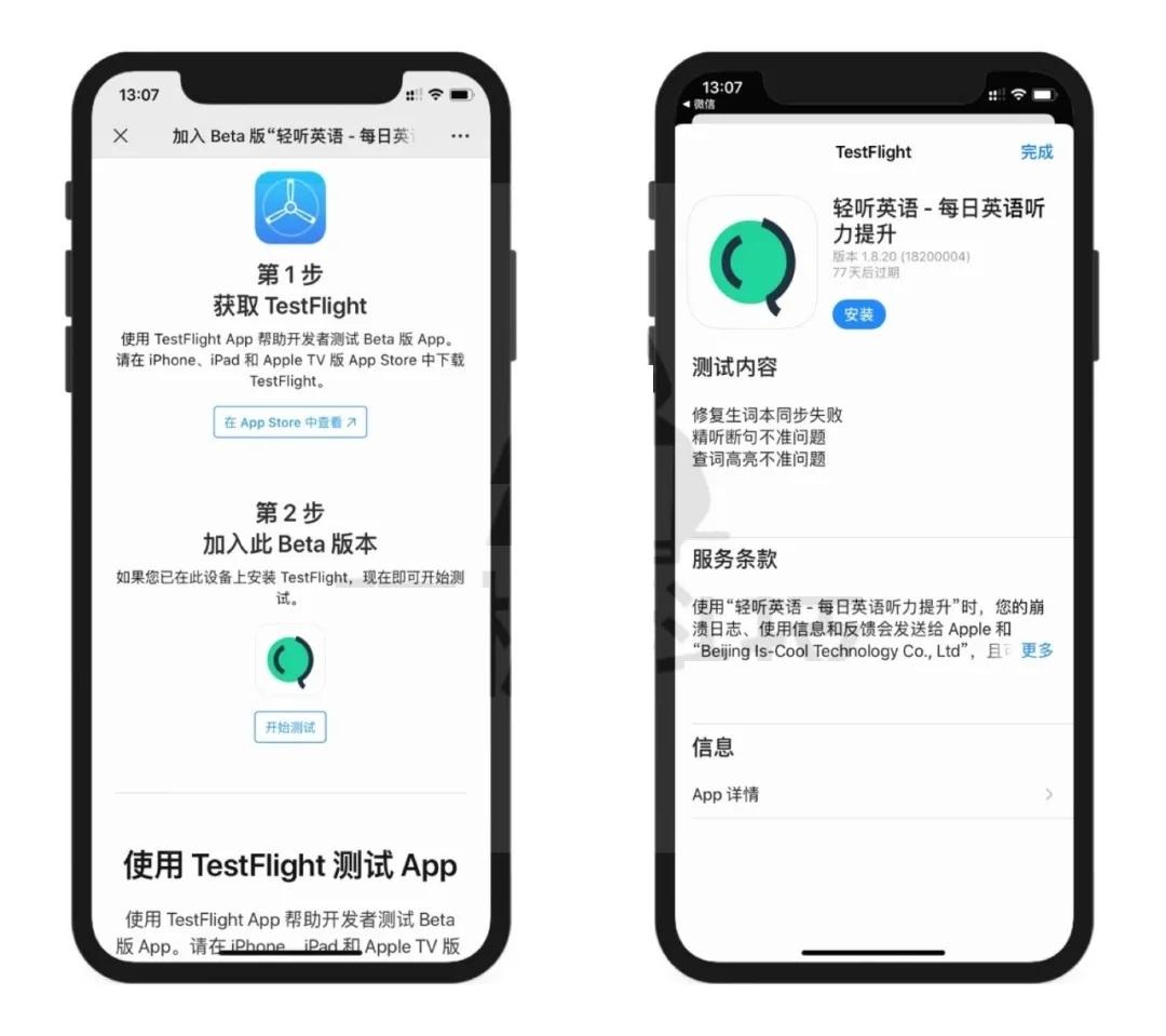 轻听英语VIP破解版 1.9.7.3 iOS版