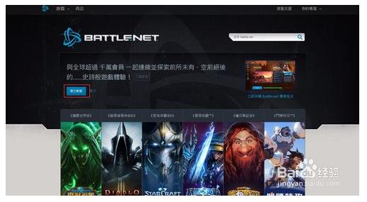 战网台服下载 官方最新版 1.0