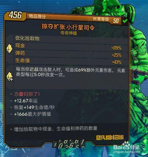 无主之地3吾爱破解下载 中文免steam版(附codex破解补丁) 1.0