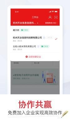 e签宝app下载预览图
