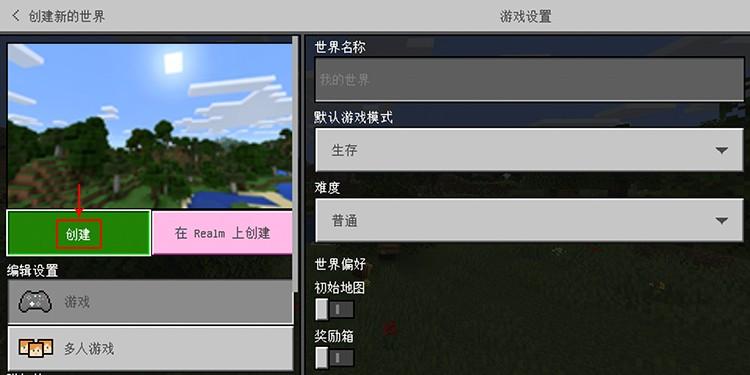 蒲公英联机平台我的世界联机版 1.1 安卓版