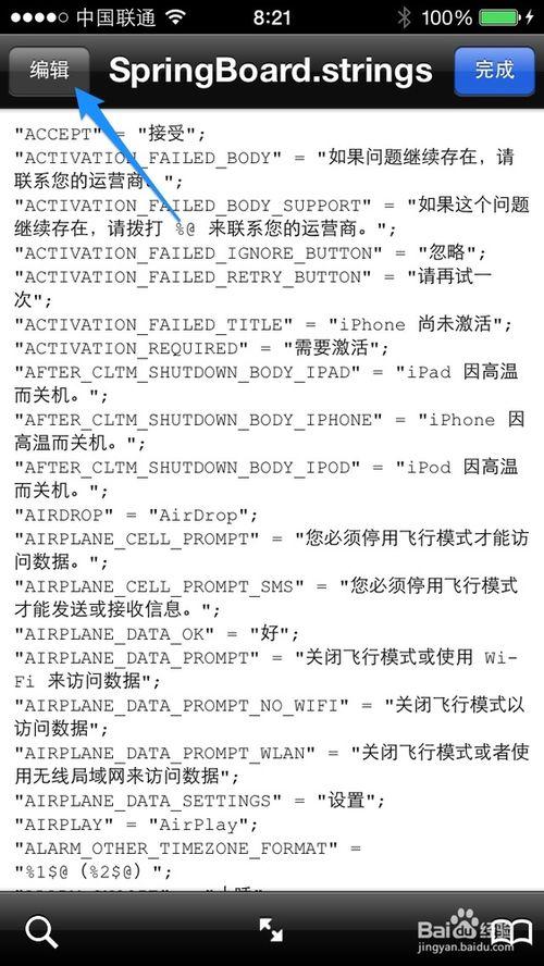 Ifile 1.4.2 中文版