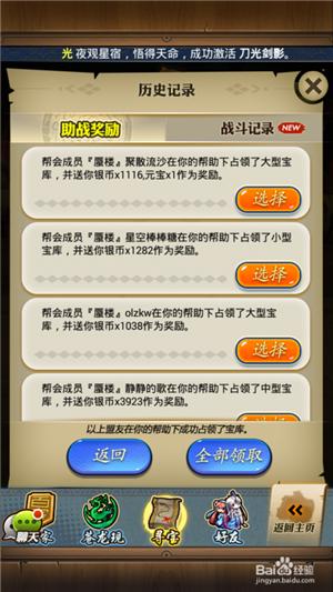 秦時明月手游變態服版下載 6.8.0 無限元寶破解版