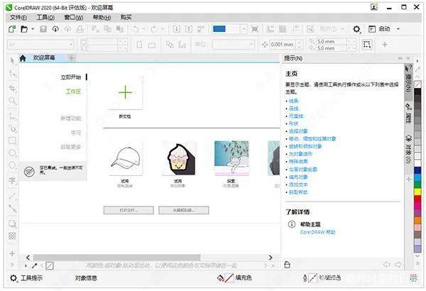 CDR2020破解版下载 免费中文版(附序列号和激活码) 1.0