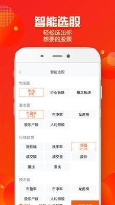 蜻蜓点金app第3张预览图