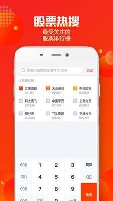 蜻蜓点金app第4张预览图