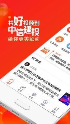 蜻蜓点金app第5张预览图