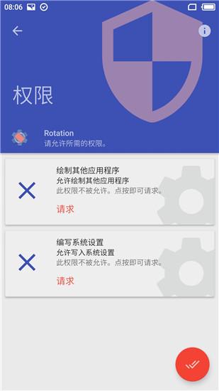 Rotation下载 13.0.3 中文破解版