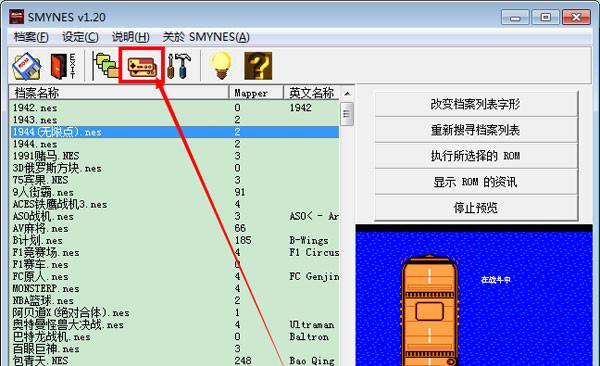 小霸王游戏机珍藏84合1 中文免费版 1.0