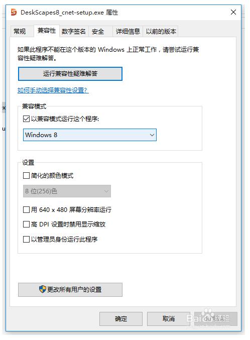 DeskScapes动态壁纸 10.0 中文破解版