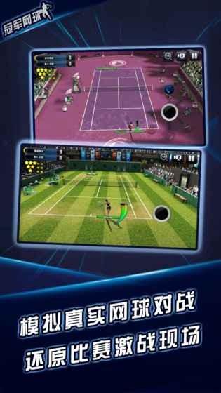 冠军网球手游 3.3.603 无限钻石最新版