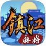 镇江麻将app
