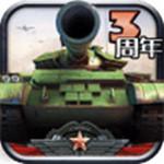全民坦克联盟游戏百度版下载 1.2.119 破解版