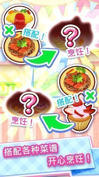 cooking mama下载 中文版