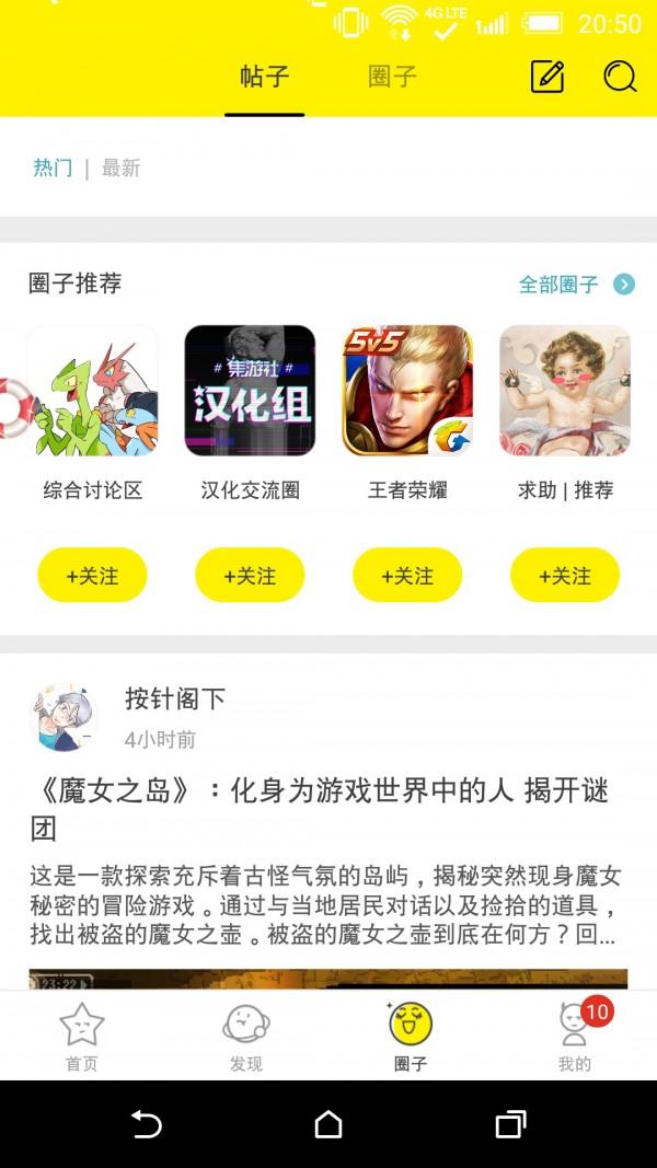 集游社下载 2.8.0 最新版