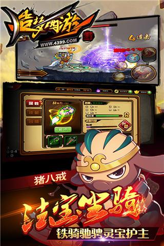 造梦西游4破解版下载