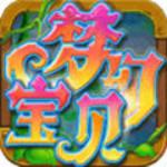 梦幻宝贝 1.2.3 无限钻石金币版