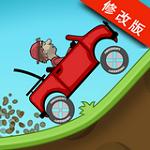 登山赛车下载 v1.12.0 最新破解版