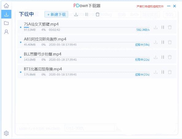 PDown下载器下载预览图