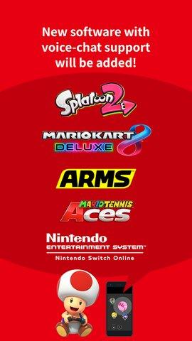 Nintendo switch online app下载 1.5.2 安卓最新版本
