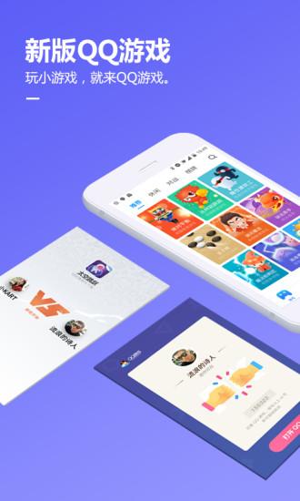 qq游戏大厅手机版官方下载 2020 最新版