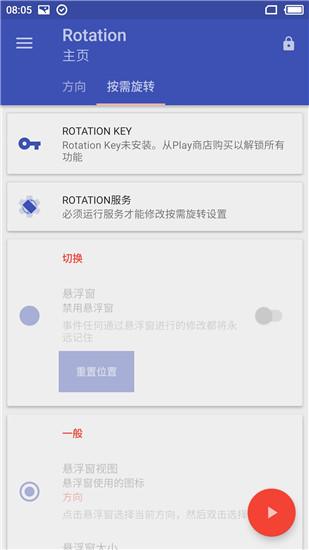 Rotation下载