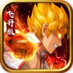 格斗之皇 5.3.0 無限鉆石版