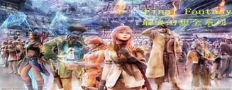 最终幻想全系列