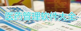 医药管理软件大全_医药管理软件哪个好用