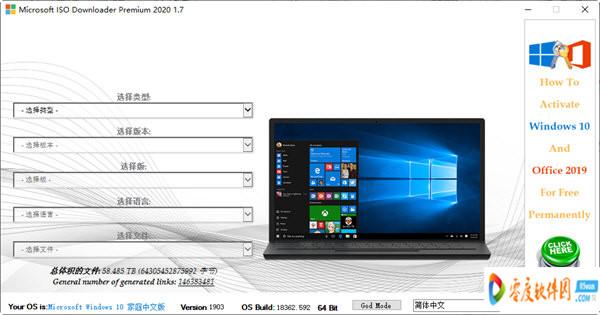 Microsoft ISO Downloader Premium 2020第1张预览图