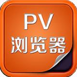 PV浏览器安卓版